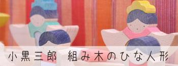ogurohina.jpg